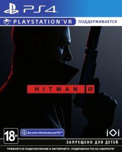 Игра Hitman 3 для PS4, бесплатное обновление до версии PS5 (Blu-ray диск, English version)