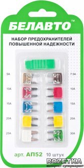 Набор предохранителей Белавто 5 - 30 А 10 шт (АП52)