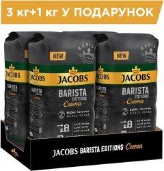 Упаковка кофе в зернах Jacobs Barista Editions Crema 1 кг х 4 шт (8711000895856)