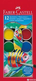 Краски акварельные сухие Faber-Castell 12 цветов с кисточкой диаметром 30 мм (4005401250128)