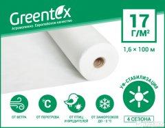 Агроволокно Greentex p-17 1.6 x 100 м Белое (4820199220111)