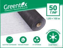Агроволокно Greentex p-50 1.05 x 100 м Черно-белое (4820199220296)