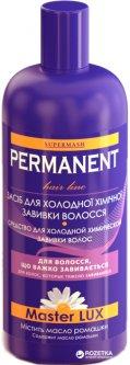 Перманент Supermash Master Lux для волос которые тяжело поддаются завивке 490 мл (4823001603140)