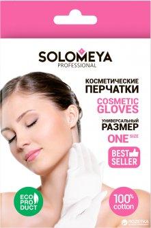 Косметические перчатки Solomeya 100% хлопок (5060504721905)