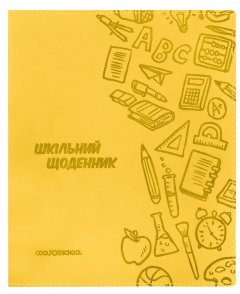 Дневник Сool For School 165х210 мм 48 листов Желтый (CF29935-05)