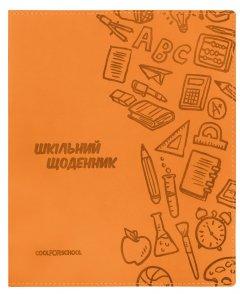 Дневник Сool For School 165х210 мм 48 листов Оранжевый (CF29935-06)