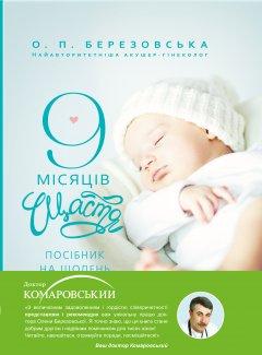 9 місяців щастя - О.П. Березовська (9786177559183)