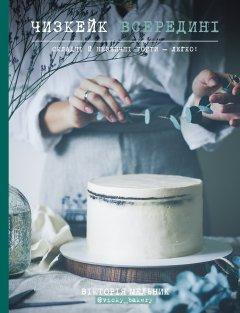 Чизкейк всередині. Складні й незвичайні торти — легко! - Вікторія Мельник (9786177559367)