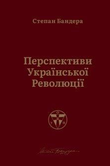 Перспективи української революції - Степан Бандера (9786177866649)