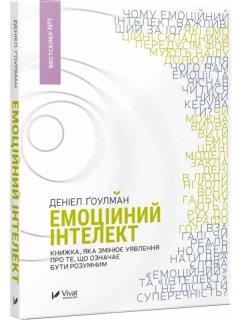 Емоційний інтелект - Гоулман Даниел (9789669421166)