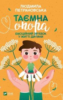 Таємна опора: емоційний зв'язок у житті дитини - Петрановська Людмила (9789669823021)