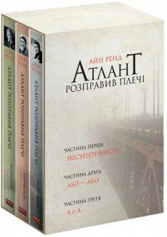 Атлант розправив плечі. Комплект з трьох книг у футлярі - Ренд А. (9786177279357)