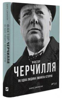 Фактор Черчилля: Як одна людина змінила історію - Джонсон Б. (9789669427960)