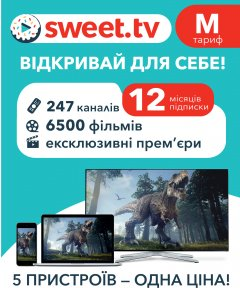 Стартовый пакет «SWEET.TV» М на 12 мес (скретч-карточка) (4820223800104)