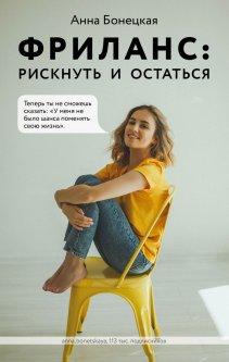 Фриланс: рискнуть и остаться - Анна Бонецкая (9789669936752)