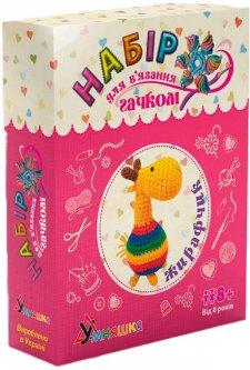 Набор для творчества Умняшка Вязание крючком. Жирафчик (4820129201104) (ВК-004)