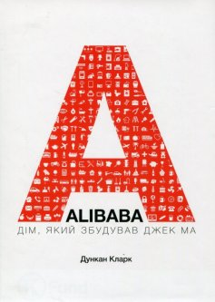 Alibaba: Дім, який збудував Джек Ма - Дункан Кларк (9789661363495)