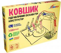 Гидравлический конструктор BitKit экскаватор Ковшик (BK0005)