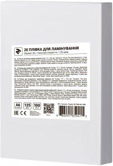 Пленка для ламинации 2E A6 111 х 154 мм 125 мкм Глянцевая (2E-FILM-A6-125G)