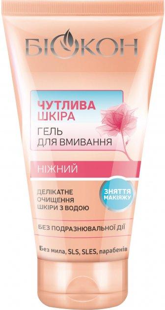 Ніжний гель для вмивання Біокон Чутлива шкіра 150 мл (4820160038783) - зображення 1