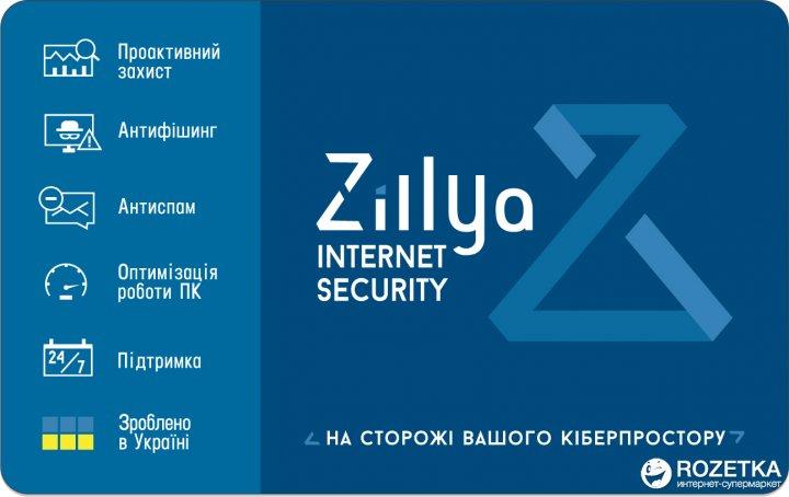 Антивірус Zillya! Internet Security (код активації на 1 рік 1 ПК, скретч-картка) - зображення 1