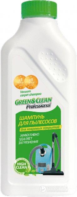Шампунь для моющих пылесосов Green&Clean Professional 500 мл (4823069700232) - изображение 1