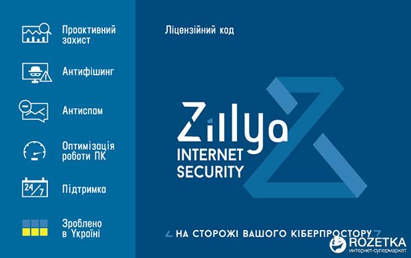 Антивірус Zillya! Internet Security на 3 роки 1 ПК (ESD - електронний ключ в паперовому конверті) (ZILLYA_1_3Y) - зображення 1