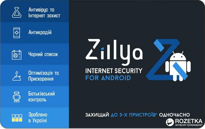 Zillya! Security for Android на 1 год для 1 устройства (скретч-карта) - изображение 1