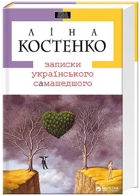 Записки українського самашедшого - Ліна Костенко (9789667047887) - зображення 1