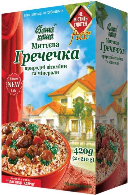 Каша гречана миттєвого приготування Ваша каша природні вітаміни та мінерали 420 г (4820039840295) - зображення 1