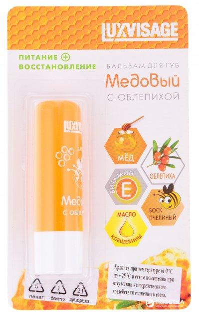 Бальзам для губ Luxvisage Медовый с облепихой (4811329022668) - изображение 1