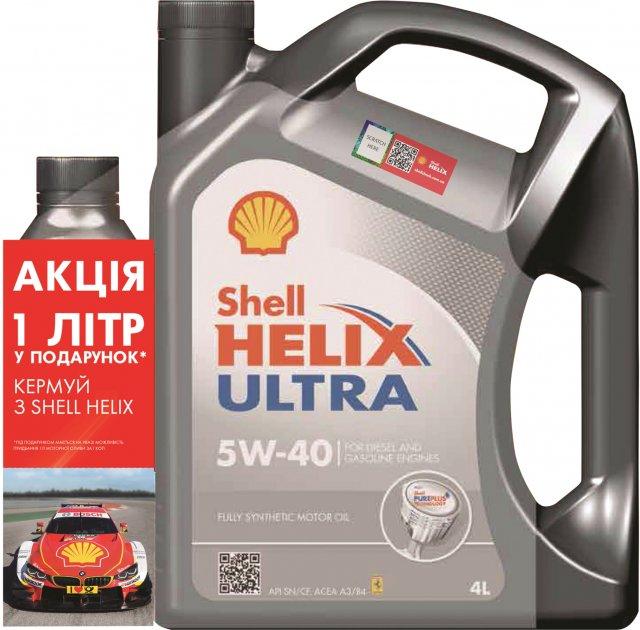 Моторна олива Shell Helix Ultra 5W-40 4 л + Shell Helix Ultra 5W-40 1 л - зображення 1