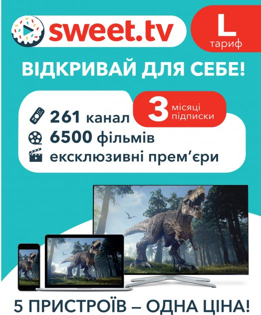 Стартовый пакет «SWEET.TV» L на 3 мес (скретч-карточка) (4820223800081) - изображение 1