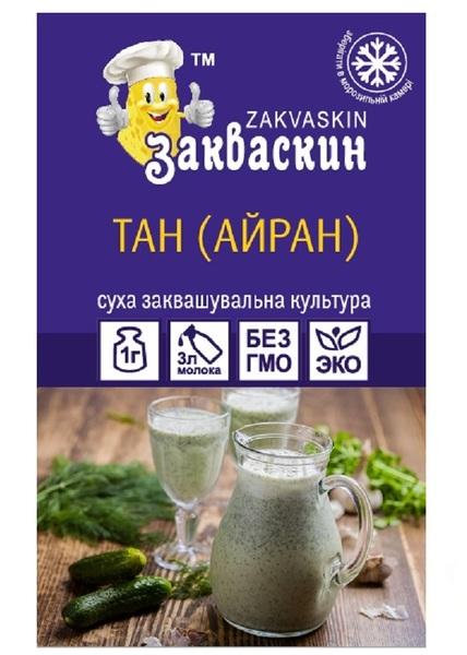 Закваска Zakvaskin для Тан (Айран) 1 г 1 закваска на 3 л молока - изображение 1
