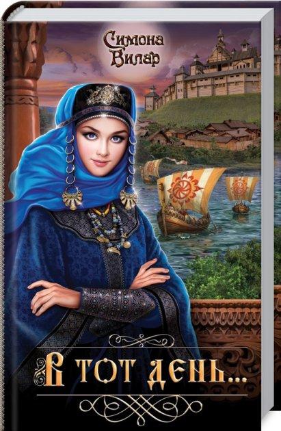 Книга В тот день... Автор - Симона Вилар (КСД) - изображение 1