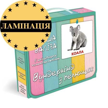 """Подарунковий набір """"Моя перша валіза"""" 100 ламінованих карток Домана українською мовою Вундеркінд з пелюшок - зображення 1"""