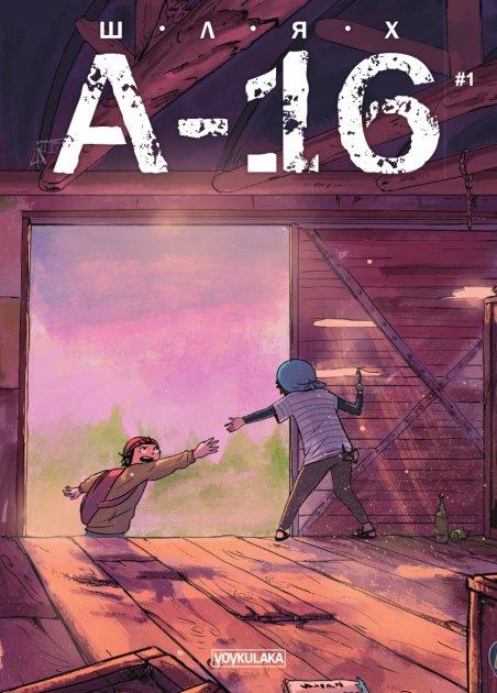 Комікс Vovkulaka Шлях А-16. Випуск #1 - зображення 1