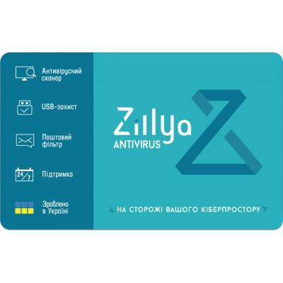 Антивірус Zillya! Антивірус на 1 рік на 1 ПК, скретч-картка (4820174870119) - зображення 1