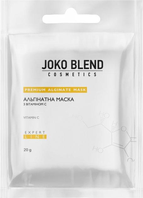 Альгинатная маска Joko Blend осветляющая с витамином С 20 г (4823099500628/4823109401792) - изображение 1
