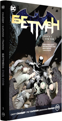 Бетмен. Книга 1. Суд сов (9789669172037) - зображення 1