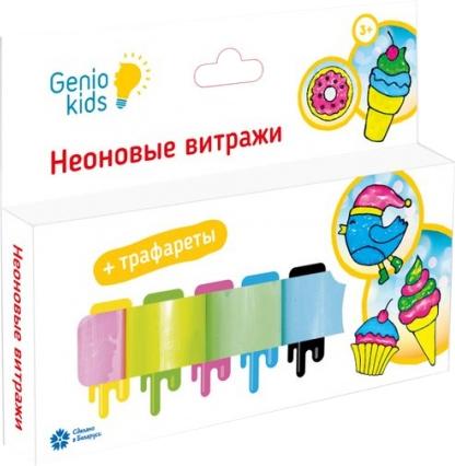 Набор для детского творчества Genio Kids Неоновые витражи (TA1410) (4814723003936) - изображение 1