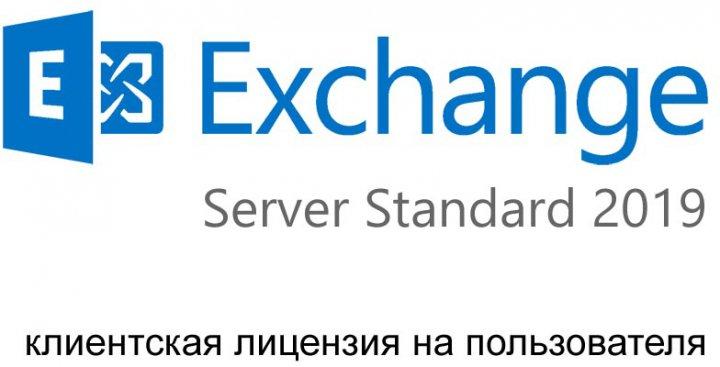 Microsoft Exchange Standard User CAL 2019 лицензия OLP на стандартный клиентский доступ для коммерческой организации (381-04492) - изображение 1