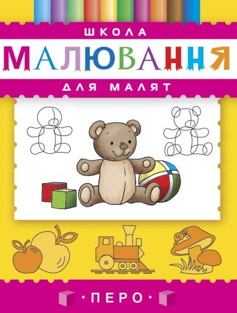 Школа рисования Перо для малышей (9789668446849) (378) - изображение 1