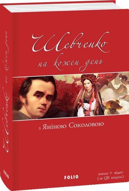 Шевченко на кожен день: з Яніною Соколовою (9789660383920) - изображение 1