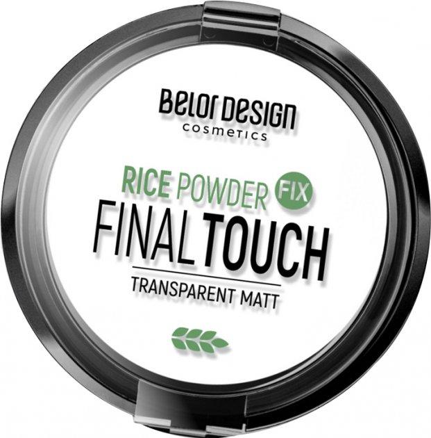 Рисовая пудра-фиксатор Belor Design Final touch универсальный 8.7 г (4810156049381) - изображение 1