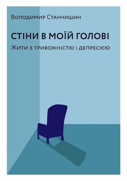 Стіни в моїй голові. Жити з тривожністю і депресією - Станчишин Володимир (9786177960026) - изображение 1