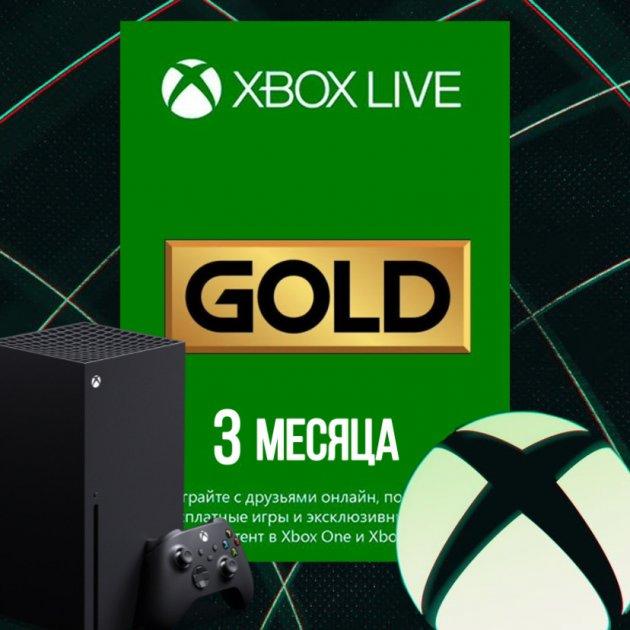 Підписка Xbox Live Gold 3 місяці Xbox One & Xbox Series X|S - зображення 1