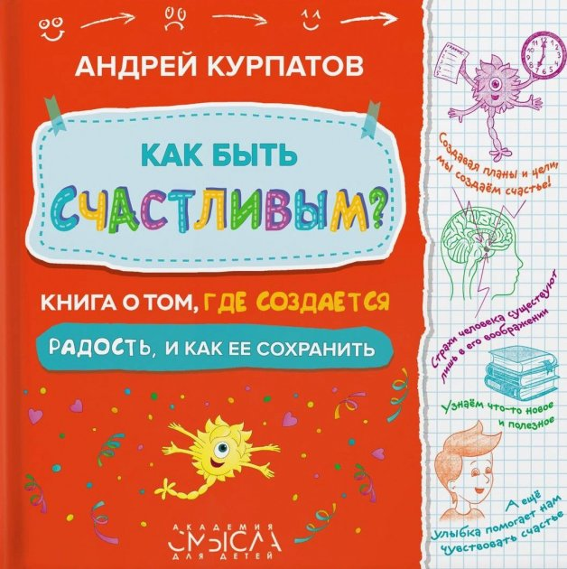 Как быть счастливым? Книга о том, где создается радость и как ее сохранить - Андрей Курпатов (978-5-6042781-5-4) - изображение 1