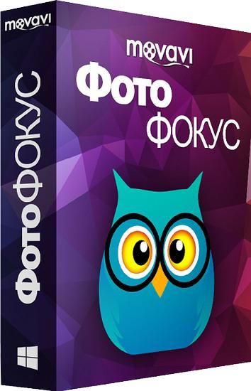Movavi ФотоФОКУС 1 Персональна для 1 ПК (електронна ліцензія) (MovPFpers) - зображення 1