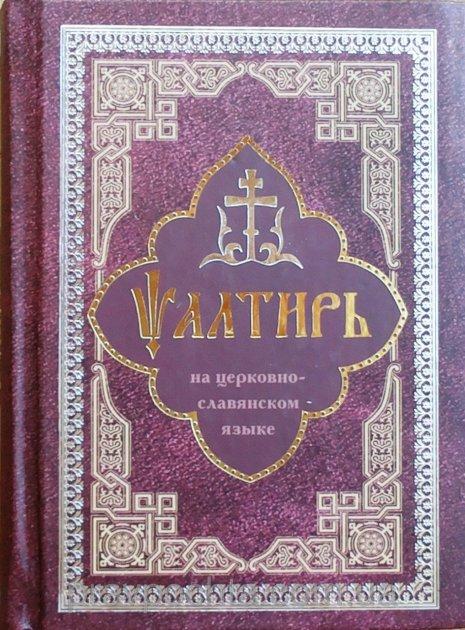 Псалтир церковнослов'янською мовою (малий) - зображення 1